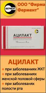 Ацилакт - лечение заболеваний полости рта, ЖКТ, женской половой сферы