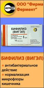БИФИЛИЗ (ВИГЭЛ) - антибактериальное действие, нормализация микрофлоры кишечника