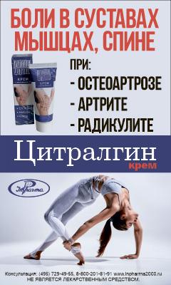 Цитралгин - от болей в суставах, мышцах, спине