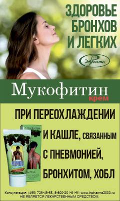 Мукофитин - здоровье бронхов и легких